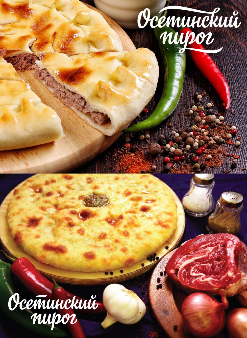 Кулинария рецепты осетинские пироги